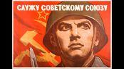 【苏联歌曲】鲍里斯·亚历山德罗夫《为苏联服务》(Служу Советскому Союзу)