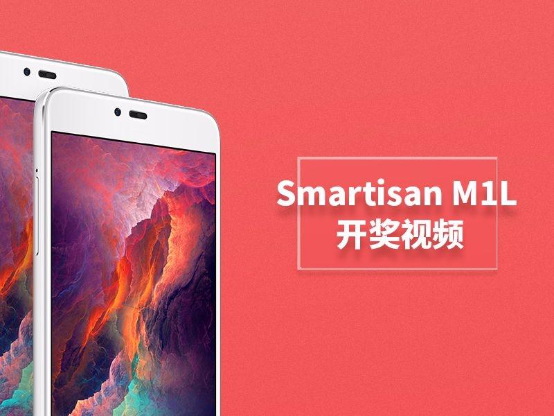 锤子 Smartisan M1L 开奖视频