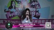 2015天翼飞Young校园好声音歌手大赛-上海赛区-TJ033-李爽-白骨哀