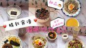 【减肥吃什么?】(o^^o)甜品?米布丁?麦片?无糖酸奶?贝果?石锅拌饭?