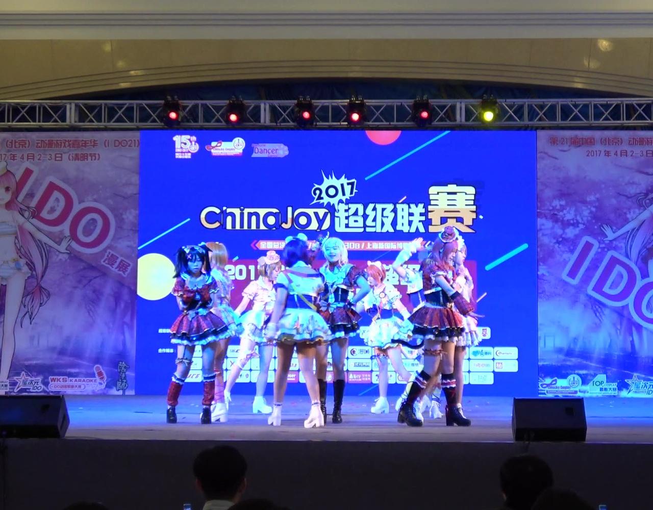 【月下c-hi宅舞团】2017ChinaJoy超级联赛北京赛区(IDO21)