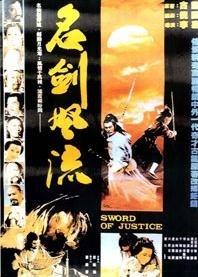 名剑风流(动作片)