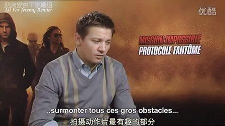 [中字]碟中谍4·法国Ecran large采访杰瑞米 by肥啾爱饼干字幕