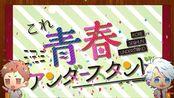 【幻子×Nako】これ青春アンダースタンド/ 这就是青春Understand【cover】