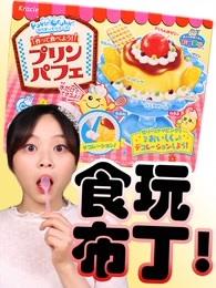 小伶玩具日本食玩[2018](综艺)