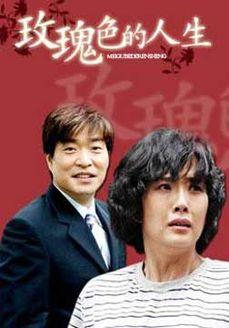 玫瑰色人生(韩国剧)