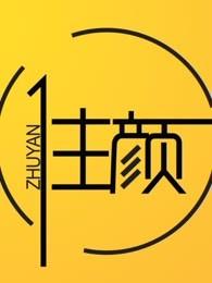 住颜[2018]