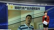 姚明代言产品涉虚假宣传:姚明成被告 案件已正式立案
