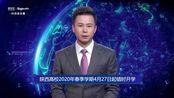 AI合成主播丨陕西高校2020年春季学期4月27日起错时开学