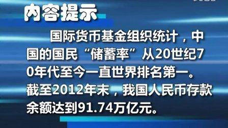 2013.5.9如何对抗储蓄缩水