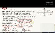 高考数学复习《用点差法解决圆锥曲线中点弦问题》