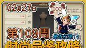 【FF14/时尚品鉴】第109期 满分攻略 02月27日 最终幻想14