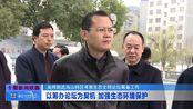 吴烨到武当山特区考察:以筹办论坛为契机 加强生态环境保护