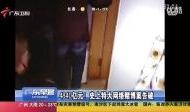 广东摧毁网络传销!4840亿元啊!  史上特大网络赌博案告破—在线播放—优酷网,视频高清在线观看