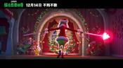 """【华影预告】绿毛怪格林奇""""偷圣诞""""片段-《华影预告》-华影工作室"""