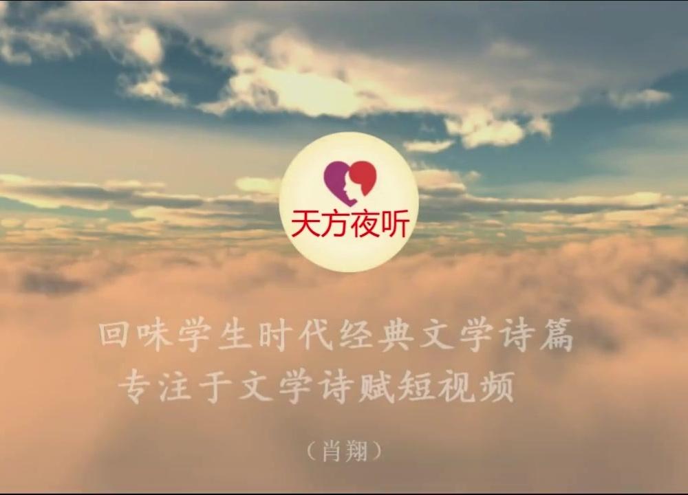 农村小伙邀你共赏小学李白的《静夜思》:举头望明月,低头思故乡