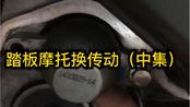 江苏兴化师傅讲解踏板摩托自助换传动(2/3)【手机vue制作14~摩托】2018.7.17