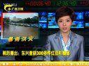 近期暴雨洪灾致9省市 90人死亡22人失踪110922 午间新闻