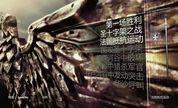 【小室】敌军前线第2期【圣十字架之战】