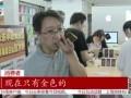东方午新闻-20150925-iphone6s开售