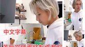 【中文字幕】贤惠莲后Denis邓~宫廷蛋糕制作教程
