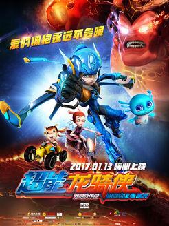 超能龙骑侠(科幻片)