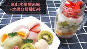 【猫子的烘焙】彩虹水果糯米糍+水果分层酸奶杯