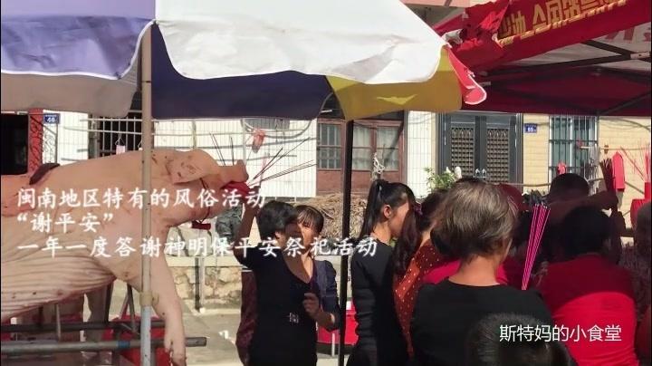 """农村传统风俗活动""""谢平安"""",你们那边是否也有"""
