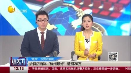 """""""最好""""炒货店被罚:炒货店自称""""杭州最好""""遭..."""
