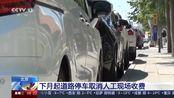 北京:下月起道路停车取消人工现场收费