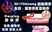 延吉第三届国际动漫节 day1
