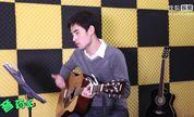 音药汇(吉他篇)第46期 吉他弹唱《当你老了》(2)