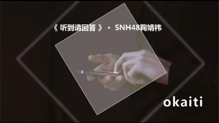 SNH48鞠婧祎, 新情歌《听到请回答》陈学圣词 都智文曲