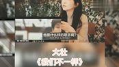 外国人听中国歌曲:大壮《我们不一样》,就是这么与众不同!1