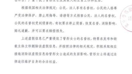 八卦:管彤发声明斥谣言 否认在美国注册结婚