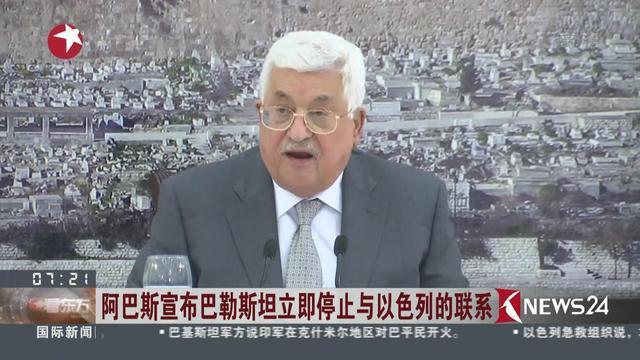 阿巴斯宣布巴勒斯坦立即停止与以色列的联系