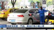 国家发改委:汽油、柴油价格小幅上调