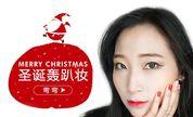 【美啦】 圣诞party妆