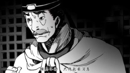 【动态漫画长歌行】经典片段回顾之 密谋