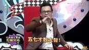 """精彩内容 真的了不起20150107 综艺秀-0006-[""""IKU""""]"""