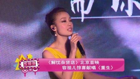 《解忧杂货店》北京首映 容祖儿惊喜献唱《重生》