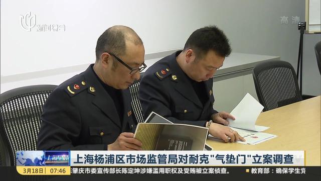 """上海杨浦区市场监管局对耐克""""气垫门""""立案调查"""