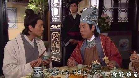 《无双谱》08集预告片