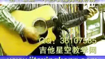 15《不再犹豫》-吉他星空风之子弹唱教程