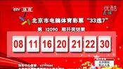 """北京市电脑体育彩票""""33选7""""第12090期开奖结果[天天体育]"""