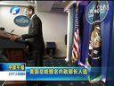 美国总统提名内政部长人选 中原午报 130207