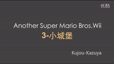 [Kujou解说]Another版超级马里奥兄弟wii 3-小城堡星星金币收集流程解说——Another Super Mario Bros.Wii