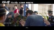 电影《无名之辈》发布插曲《瞎子》MV