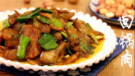 口感滋糯不腻的回锅肉,真的炒鸡下饭!下