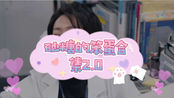 「情人节|奶油面包夫妇|佐藤健X上白石萌音」你们都是笨蛋呀!